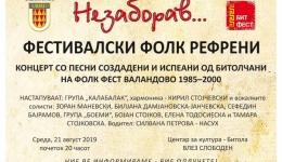 """Среда 21 август """"Незаборав"""" по деветти пат"""