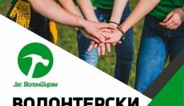 МКЦ ги додели Златните сертификати за волонтерство