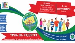 """""""Трка на радоста"""" за почеток на школската година во Битола и во Скопје"""