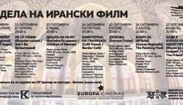 """""""Недела на ирански филм"""" во Центарот за култура Битола"""
