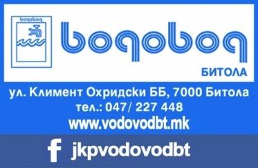 """Соопштение од КЈП """"Водовод""""-Битола"""