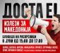 ВМРО-ДПМНЕ со блокада на кружниот тек кај Безистенот од 15 до 17 часот