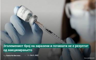 Зголемениот број на заразени и починати не е резултат од вакцинирањето