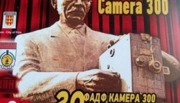 """Доделени наградите на 29 издание на Фестивалот на аматерскиот документарен филм """"Камера 300"""""""